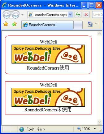 RoundedCoornersサンプル実行結果